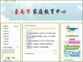 臺南市家庭教育中心 pic