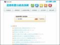 遊戲軟體分級查詢網 pic