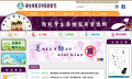 教育部防制學生藥物濫用資源網 pic